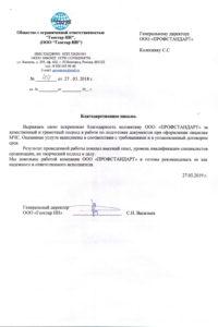 "ООО ""Геостар НН"""