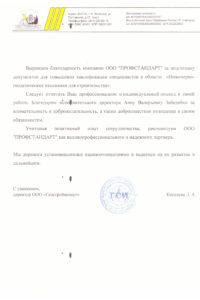 """ООО """"Геостройинвест"""""""